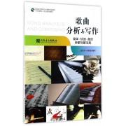 歌曲分析与写作(师范院校职业院校通用全国综合院校艺术教育规划教材)