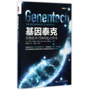 基因泰克(生物技术王国的匠心传奇)/财富人生系列