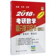 2018年考研数学高分复习全书(附习题详解数学3)