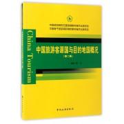 中国旅游客源国与目的地国概况(第2版)