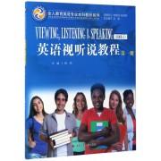 英语视听说教程(附光盘第1册)/全人教育英语专业本科教材系列