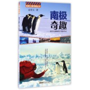 南极奇趣--高登义南极科学考察手记/地球三极奇趣丛书