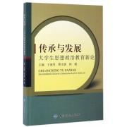 传承与发展(大学生思想政治教育新论)