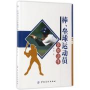 棒垒球运动员体能训练