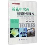 棉花中农药残留检测技术/纺织新技术书库
