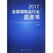 2017全国调味品行业蓝皮书