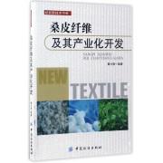 桑皮纤维及其产业化开发/纺织新技术书库