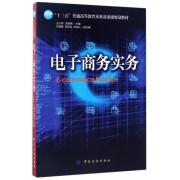 电子商务实务(十三五普通高等教育本科部委级规划教材)