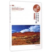 中国最美的20条摄影之路/去拍