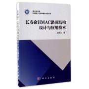 长寿命HMAC路面结构设计与应用技术/博士后文库