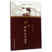 徽州移民文化研究--以篁墩为例/徽州古村落文化研究丛书