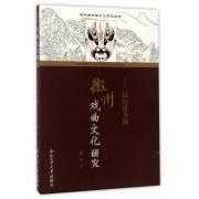 徽州戏曲文化研究--以历溪为例/徽州古村落文化研究丛书