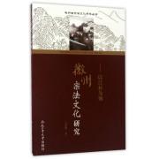 徽州宗法文化研究--以江村为例/徽州古村落文化研究丛书