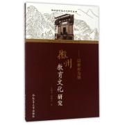 徽州教育文化研究--以雄村为例/徽州古村落文化研究丛书