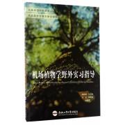 机场植物学野外实习指导/机场鸟击防范系列丛书