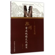 徽州商业城镇文化研究--以万安为例/徽州古村落文化研究丛书