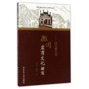 徽州盐商文化研究--以棠樾为例/徽州古村落文化研究丛书
