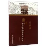 徽州古村落构建文化研究--以宏村为例/徽州古村落文化研究丛书