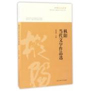 枞阳当代文学作品选/枞阳文化丛书