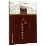 徽州红茶文化研究--以桃源为例/徽州古村落文化研究丛书