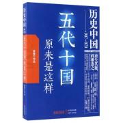 五代十国原来是这样(907-979)/历史中国