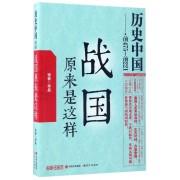 战国原来是这样(前475-前221)/历史中国