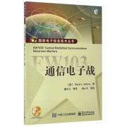 EW103(附光盘通信电子战)/国防电子信息技术丛书