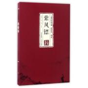紫凤镖/王度庐作品大系