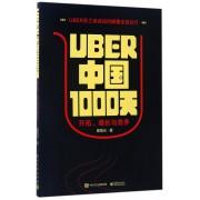 UBER中国1000天(开拓增长与竞争)