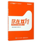 尽在双11(阿里巴巴技术演进与超越)/阿里巴巴集团技术丛书