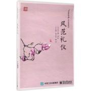 风范礼仪(中国淑女系列素养教材)