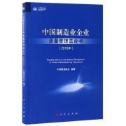 中国制造业企业质量管理蓝皮书(2016年)