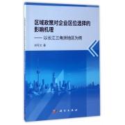 区域政策对企业区位选择的影响机理--以长江三角洲地区为例
