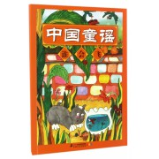 中国童谣(谁会飞)