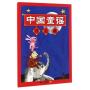 中国童谣(月儿歌)