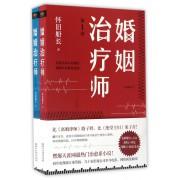 婚姻治疗师(共2册)