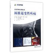 颈椎退变性疾病(精)/AOSPINE大师丛书