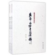 黄帝内经素问语释(上下)/中医经典语释系列