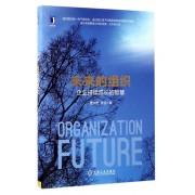 未来的组织(企业持续成长的智慧)(精)