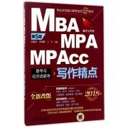 MBA MPA MPAcc联考与经济类联考写作精点(第5版2018版全新改版)/专业学位硕士联考应试精点系列