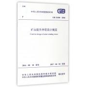 矿山提升井塔设计规范(GB51184-2016)/中华人民共和国国家标准
