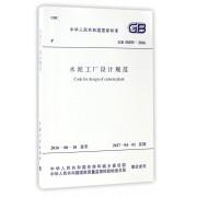 水泥工厂设计规范(GB50295-2016)/中华人民共和国国家标准