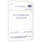 煤矿井下煤炭运输设计规范(GB51179-2016)/中华人民共和国国家标准