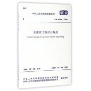 水煤浆工程设计规范(GB50360-2016)/中华人民共和国国家标准