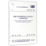 聚酯及固相缩聚设备工程安装与质量验收规范(GB\T51193-2016)/中华人民共和国国家标准