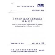 火力发电厂海水淡化工程调试及验收规范(GB\T51189-2016)/中华人民共和国国家标准