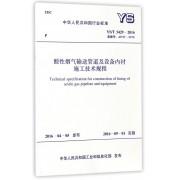 酸性烟气输送管道及设备内衬施工技术规程(YS\T5429-2016备案号J2197-2016)/中华人民共和国行业标准