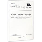 火力发电厂变频调速系统设计导则(DL\T5521-2016)/中华人民共和国电力行业标准