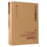 吴宗濂随轺笔记(精)/走向世界丛书