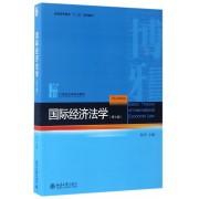 国际经济法学(第7版21世纪法学规划教材普通高等教育十二五规划教材)